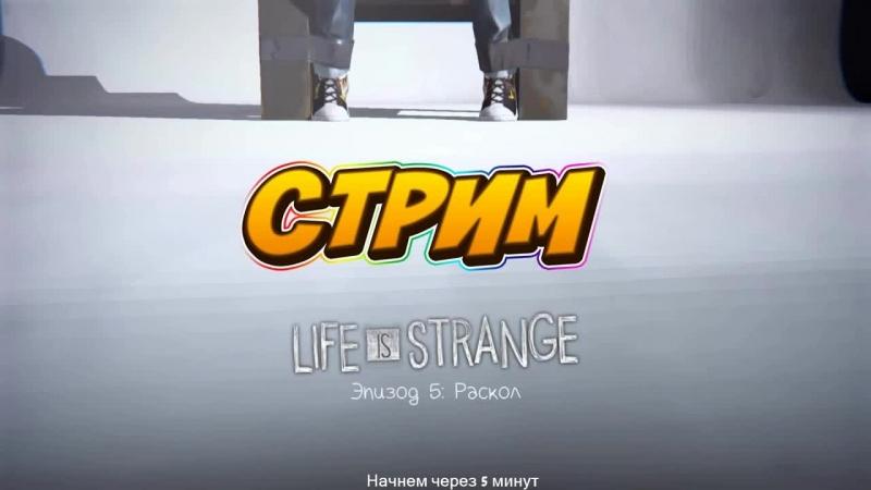 Стрим по игре Life Is Strange Лезбухи это круто Финал