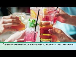 Врачи назвали пять опасных напитков