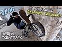 BMX VLOG: Хто сильніше ВДАРИВСЯ ЯЙЦЯМИ? | РОЗІГРАШ деталей | Новий скейтпарк
