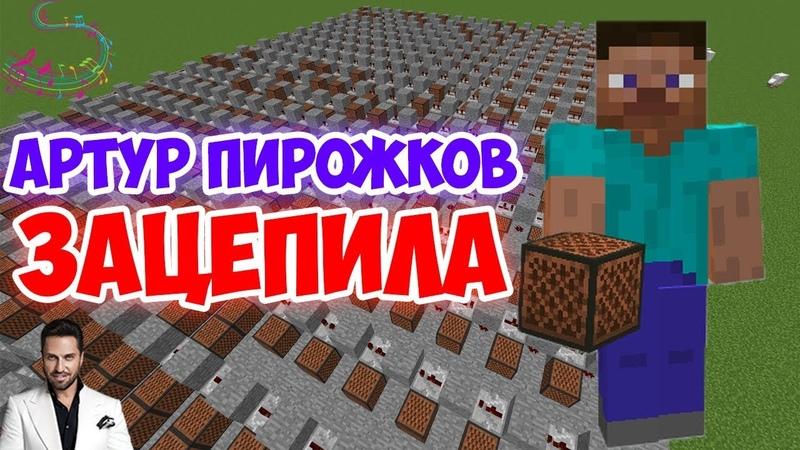 Minecraft музыка Зацепила Артур Пирожков НОТНЫЙ БЛОК