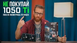 GTX 1050 Ti - больше не оптимальный выбор Розыгрыш 2-х видеокарт.