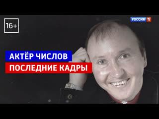 Актёр Александр Числов. Последнее интервью  Андрей Малахов. Прямой эфир  Россия 1
