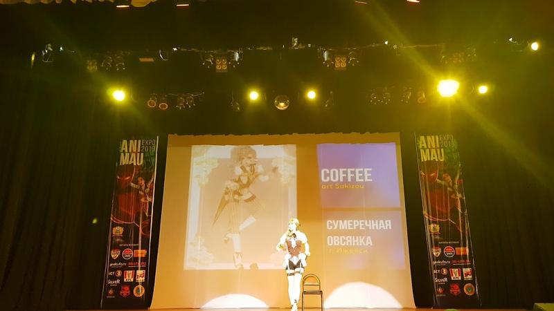2 38 Сумеречная Овсянка Ижевск Coffee atr Sakizou