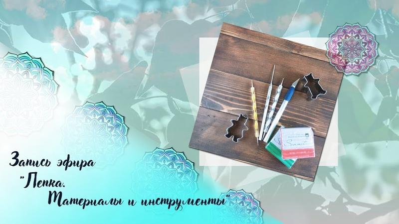 Полимерная глина / Материалы и инструменты