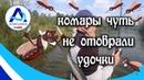 Рыбалка на хариуса в завалах Злые комары Солар 420 Стрела плюс Mercury 25 jet