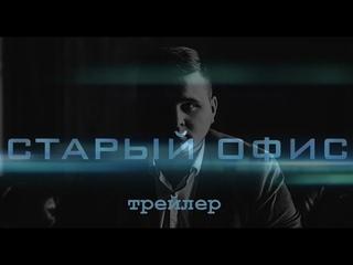 Мой старый офис - Александр Фадин
