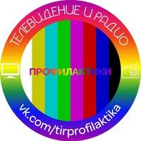 Телевидение и радио | Профилактики