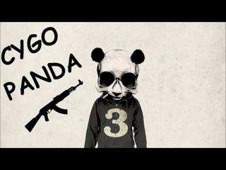 CYGO - PANDA E (покорила меня сука твоя правда часовая версия)