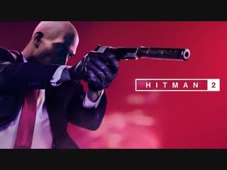 Hitman 2  Геймплейный трейлер Майами