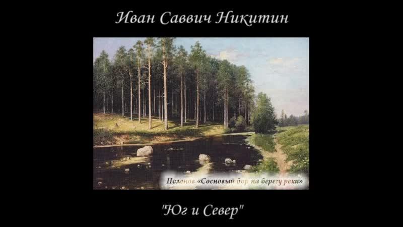 Иван Саввич Никитин Юг и Север