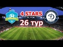 FIFA 19   Profi Club   4Stars   103 сезон   1 Д   Dynamo - FIFACITY   26 тур