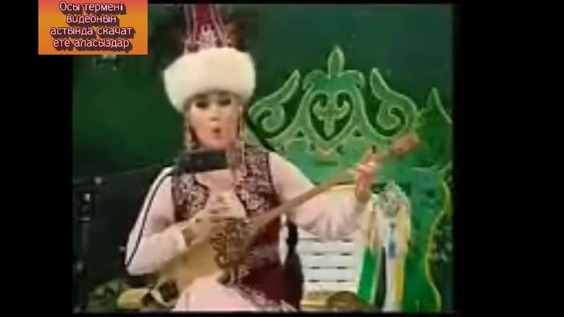 Сания Өнерханқызы - Дүние-ай