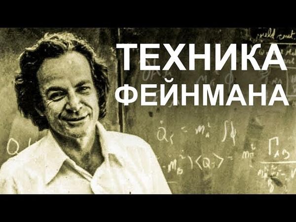 Как учиться быстрее с Техникой Фейнмана Пример Метод Фейнмана Ричард Фейнман