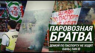 Домой по паспорту не ходят! Баны, отношение к Fan ID фанатов «Локомотива»   «Паровозная братва»