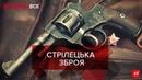 Чи була в Союзі зброя суто радянська Згадати все