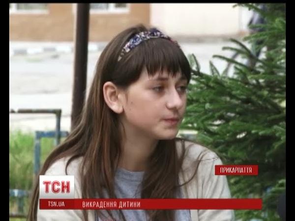 На Прикарпатті міліція затримала викрадачів 16 річної школярки Юлі Тацюк
