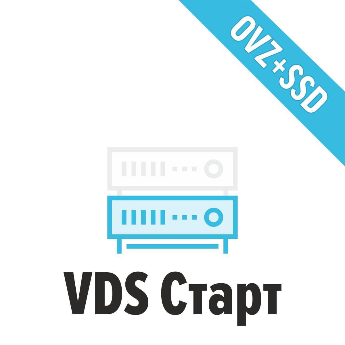 VDS Старт (OpenVZ, SSD, 1 Core, 1Gb RAM, 20Gb SSD)