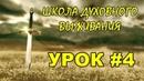 Школа Духовного Выживания УРОК4