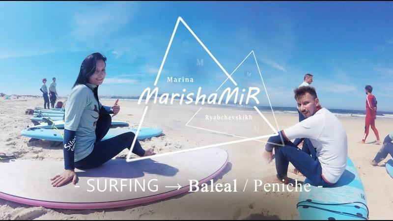 SURFiNG Portugal / Baleal / Peniche / trip2017