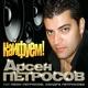 Петросов Арсен - Восточная ночь