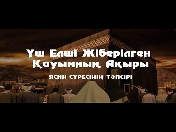 Ясин 2 Үш Елші Жіберілген Қауымның Ақыры Ерлан Ақатаев ᴴᴰ