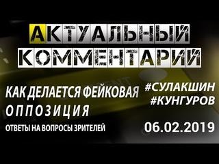 КАК ДЕЛАЕТСЯ ФЕЙКОВАЯ ОППОЗИЦИЯ #Сулакшин #Кунгуров АКТУАЛЬНЫЙ КОММЕНТАРИЙ