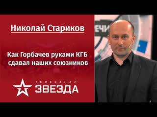 Николай Стариков:  Как Горбачев руками КГБ сдавал наших союзников