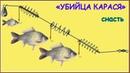 Сделай Сам Снасть УБИЙЦА КАРАСЯ 3 варианта снасти с разными кормушками Рыбалка Fishing angeln