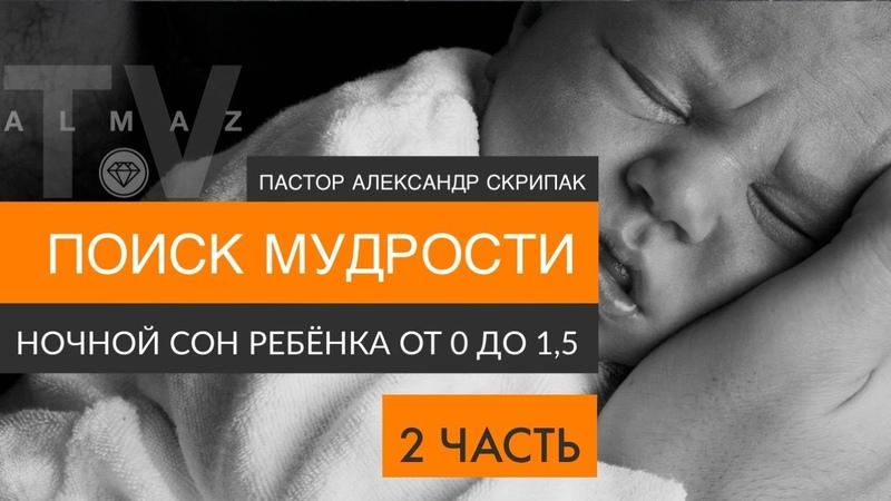 Возможно ли исправить ребенка который не спит по ночам Пастор Олександр Скрипак