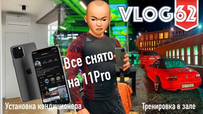 Vlog полностью снят на iPhone 11 Pro Установка кондиционера Тренировка в зале Vlog №62