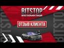 Видео отзыв Клиент Валерий BITSTOP автостекла