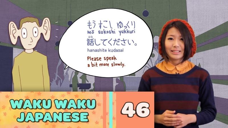 Waku Waku Japanese Language Lesson 46 I Don't Understand