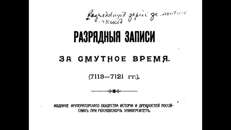 Романовы уничтожили и подменили РОДословные книги на РУСИ