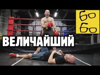 Как тренировался Мухаммед Али Работа ног, защита, удары с опущенных рук  стиль бокса Али со Шталем