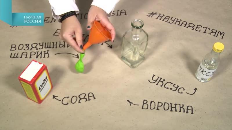 Как химики надувают воздушные шарики