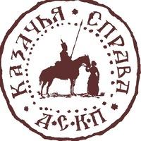 Логотип Ансамбль старинной казачьей песни Казачья справа