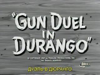 Дуэль в дюранго / gun duel in durango 1957