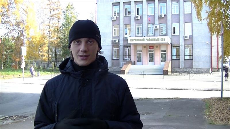 судилище Михаила Алферова не состоялось