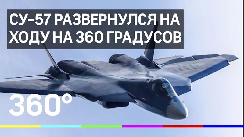 Су-57 развернулся на 360 градусов на полном ходу на МАКС 2019