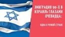 Эмиграция 90-х в Израиль Одна в чужой стране. О трудностях и успехе. эмиграцияизраильалияевреи