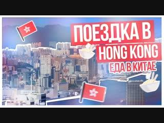 Поездка в hong kong-еда в китае