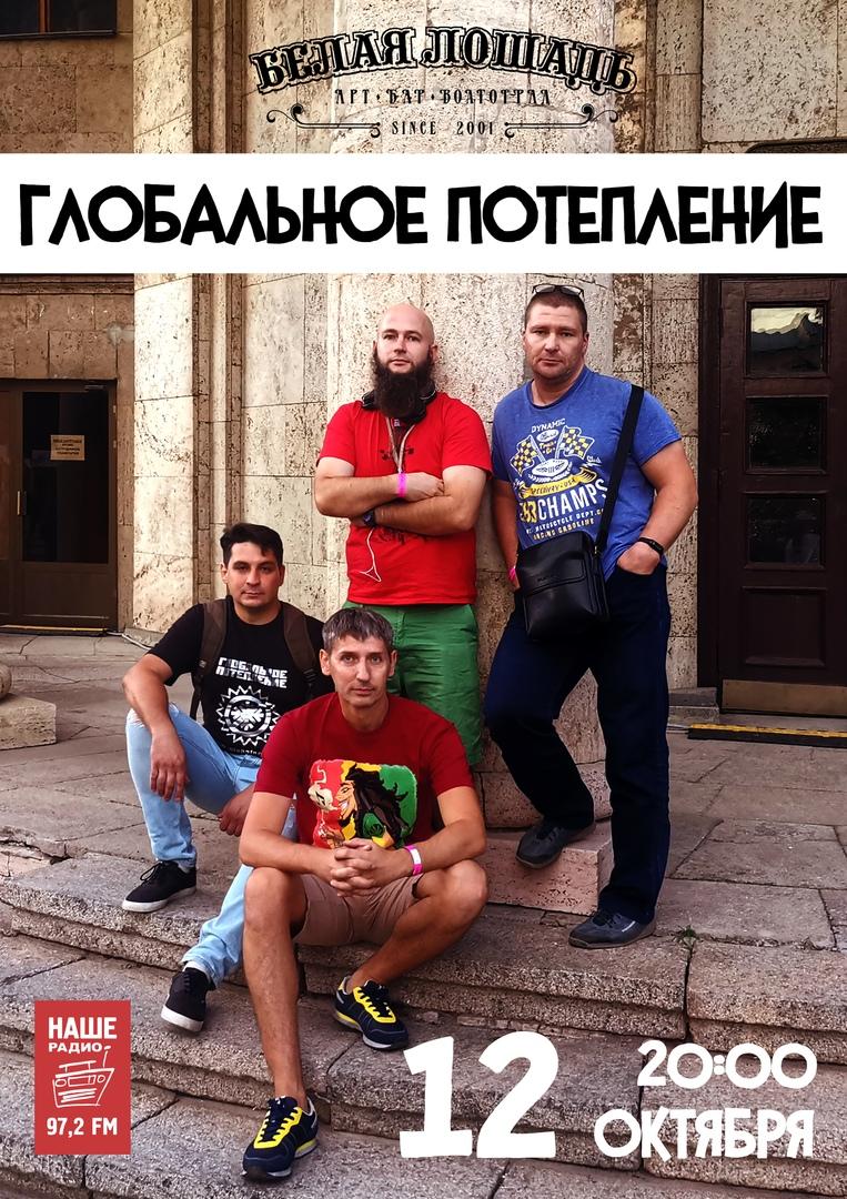 Афиша Волгоград 12.10 I ГЛОБАЛЬНОЕ ПОТЕПЛЕНИЕ I Белая Лошадь