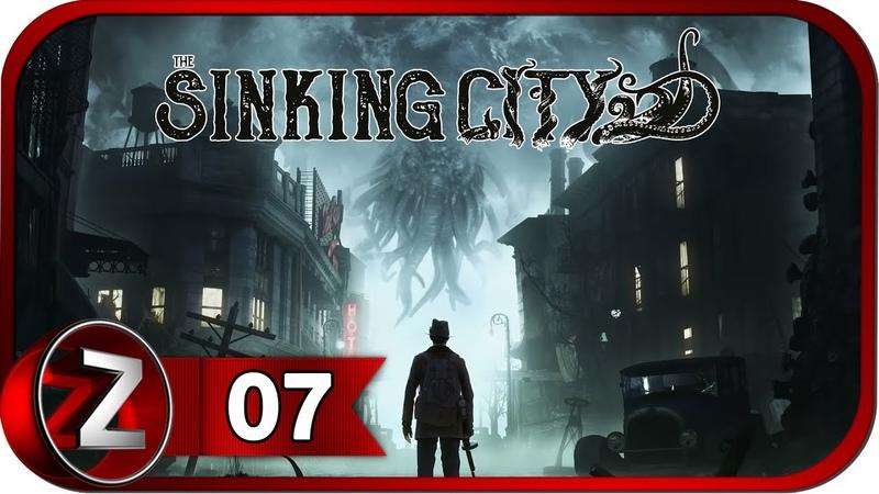 The Sinking City ➤ Деликатное дело ➤ Прохождение 7