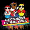 Всероссийский фестиваль красок - Ярцево