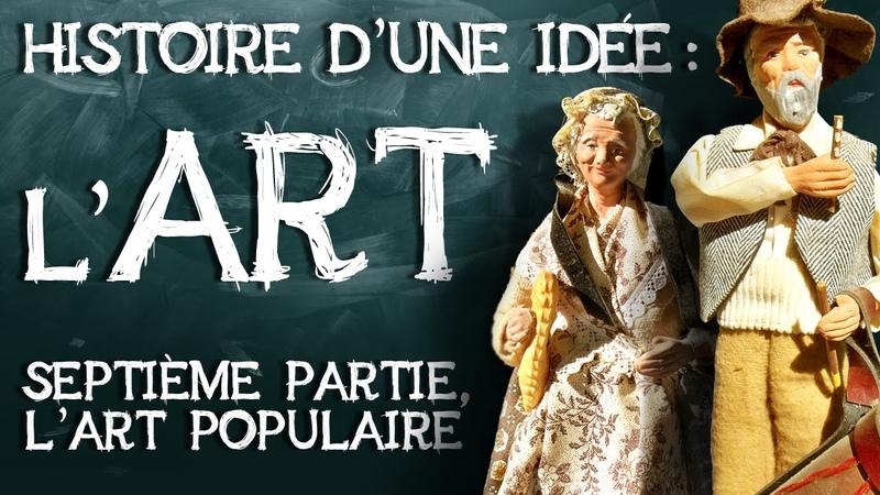 13- Art histoire d'une idée. septième partie : l'art populaire