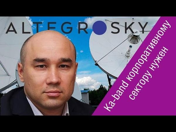 Руслан Акчулпанов (AltegroSky) о Ка-диапазоне, видах на «Ямал-601» и российском VSAT-рынке