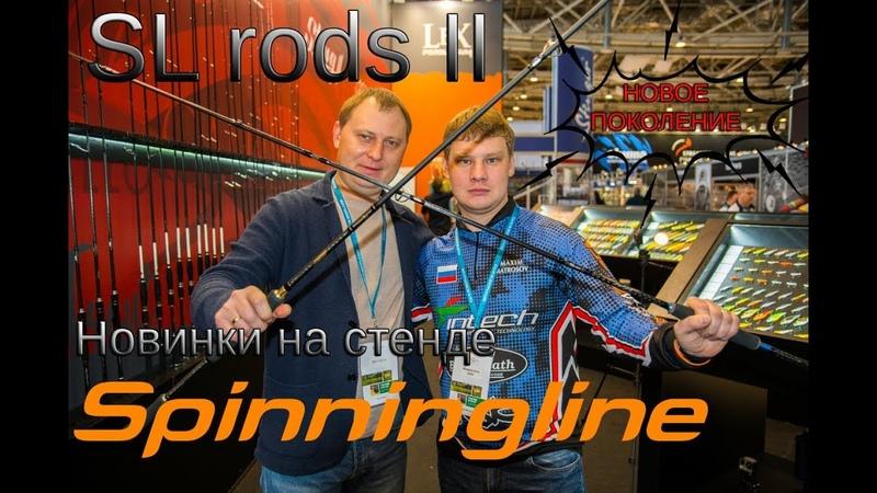SLrods II новое поколение Новинки на стенде Spinningline Выставка Охота и рыболовство на Руси