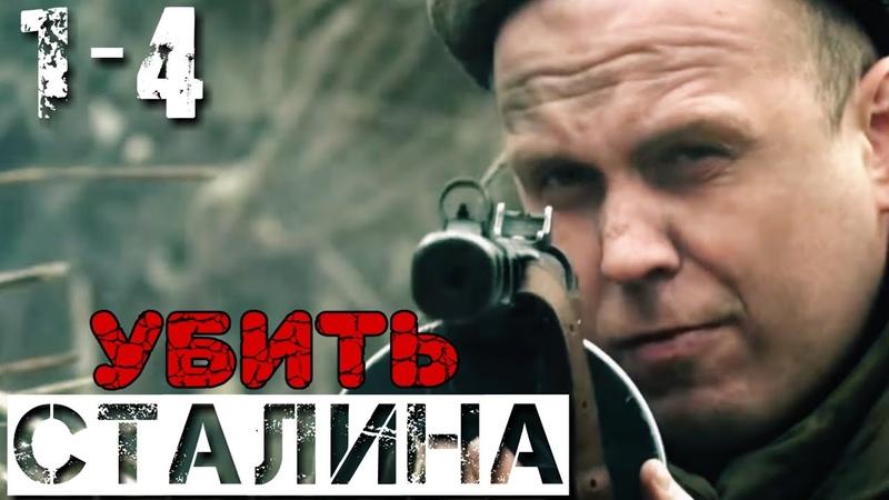 ВОЕННЫЙ ДЕТЕКТИВ ВЗОРВАЛ ИНТЕРНЕТ! Убить Сталина 1 4 Серия Русские детективы фильмы про войну