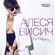 Русский поп - Алеся Висич - Я не отдам тебя