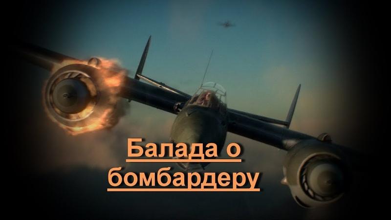 Баллада о бомбере Балада о бомбардеру 2011 Руски ратни филм са преводом